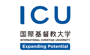学校法人 国際基督教大学 さま
