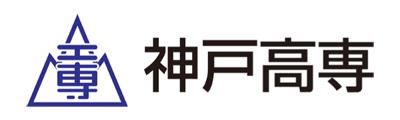 神戸市立工業高等専門学校 さま