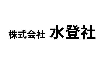 株式会社 水登社 さま