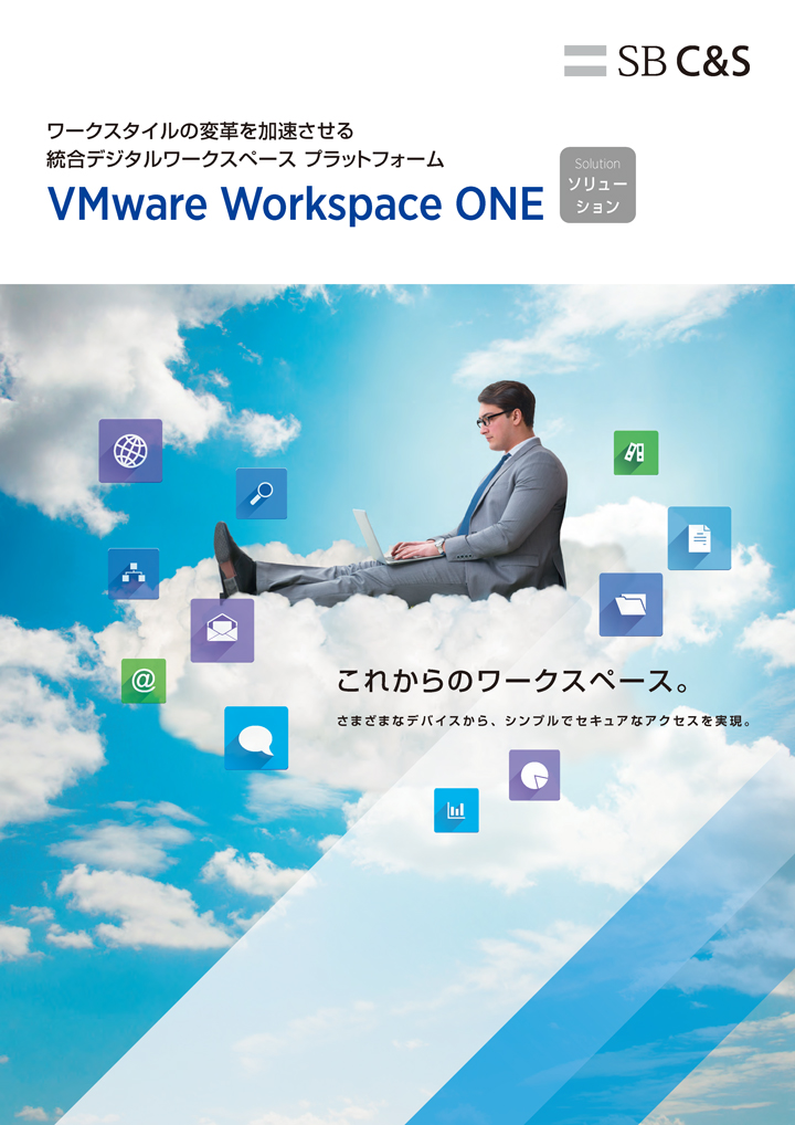 VMware Workspace ONE カタログ 2019年版