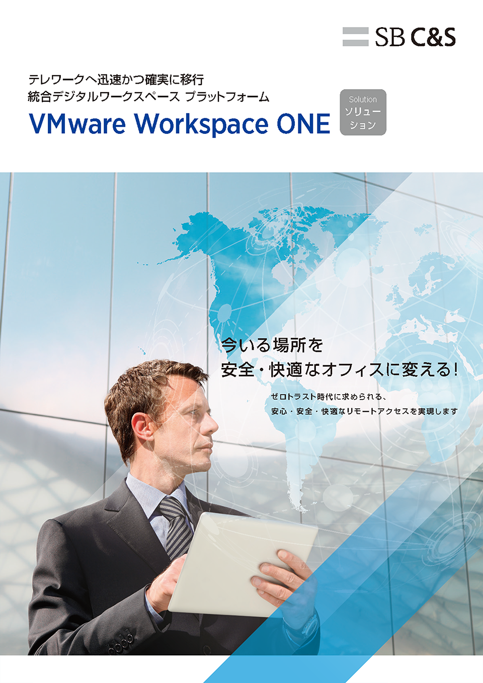 VMware Workspace ONE カタログ 2021年版