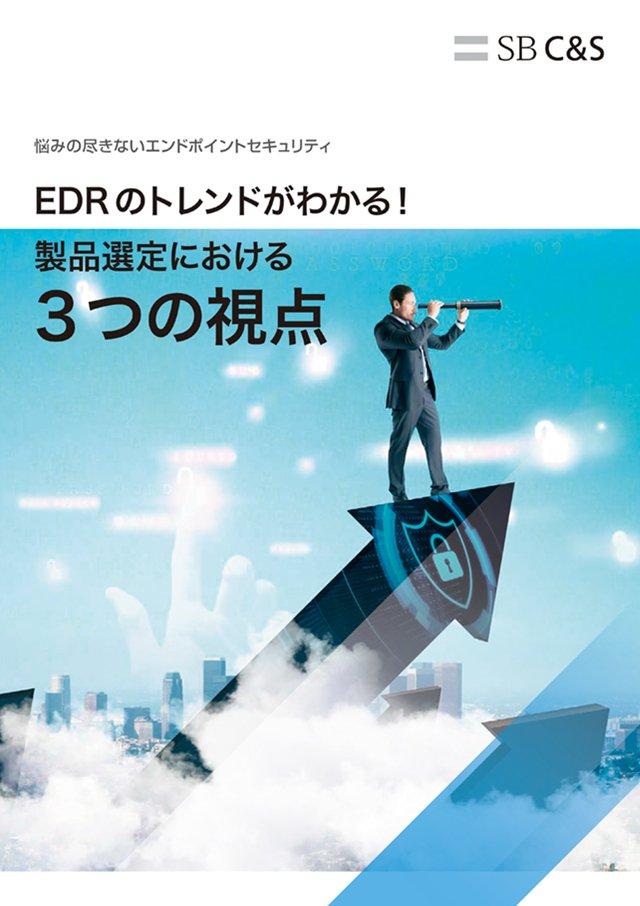 EDR選定ガイド