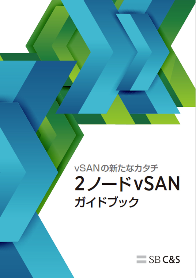 vSANの新たなカタチ 2ノードvSANガイドブック