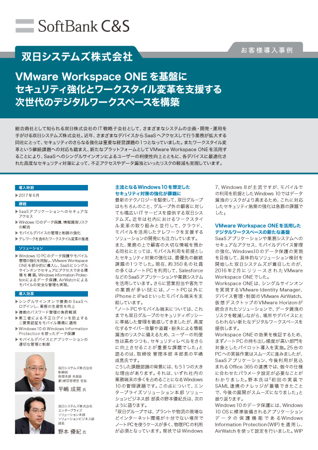 双日システムズ株式会社さま VMware Workspace ONE 導入事例