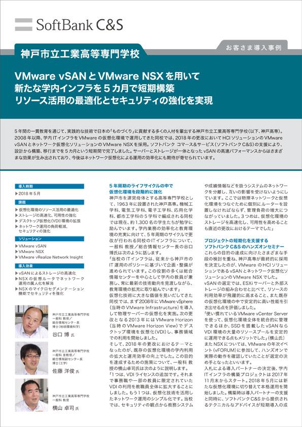 神戸市立工業高等専門学校 さま VMware NSX 導入事例