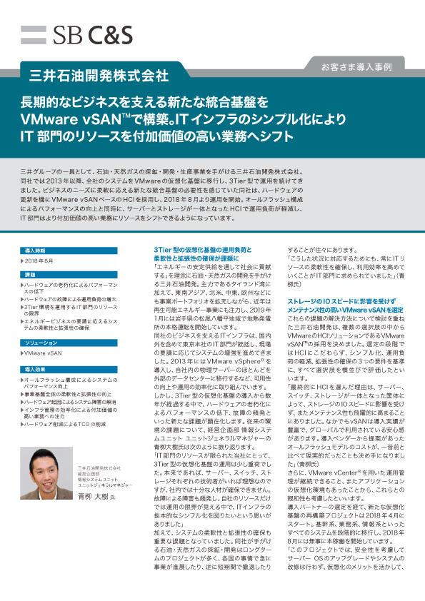 三井石油開発株式会社さま VMware vSAN 導入事例