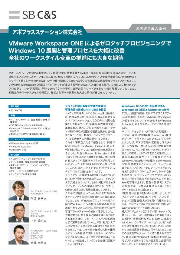 アポプラスステーション株式会社さま VMware Workspace ONE 導入事例