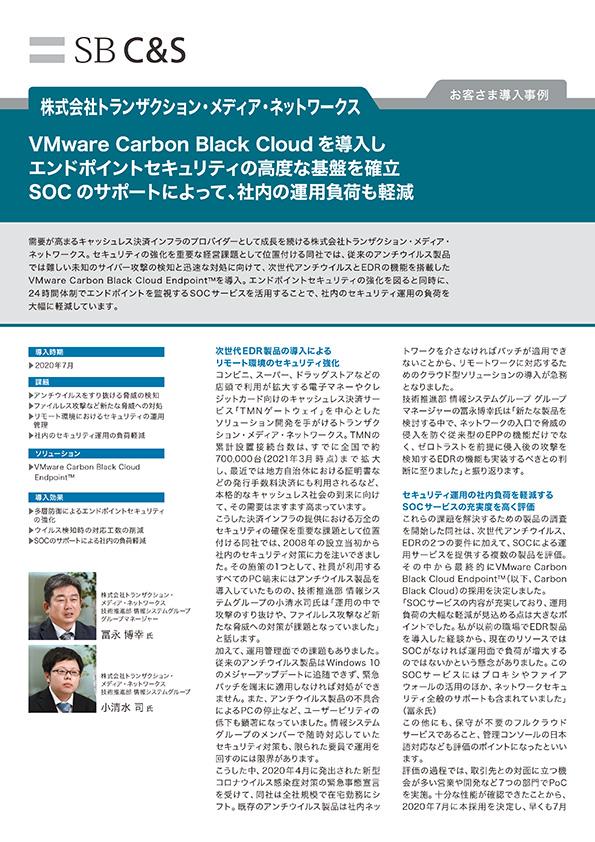 株式会社トランザクション・メディア・ネットワークスさま VMware Carbon Black Cloud 導入事例
