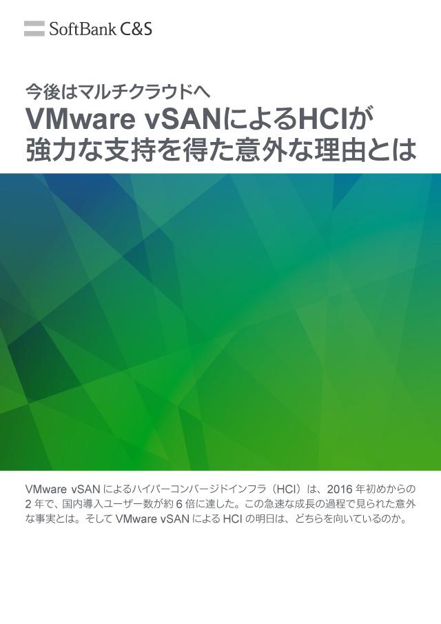 今後はマルチクラウドへ VMware vSANによるHCIが強力な支持を得た意外な理由とは