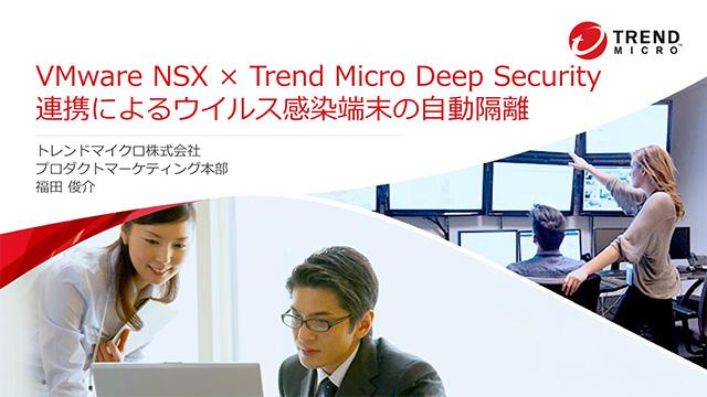 VMware NSX × Trend Micro Deep Security連携によるウイルス感染端末の自動隔離