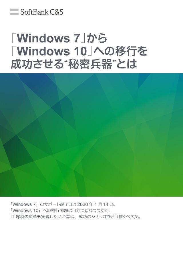 「Windows 7」から「Windows 10」への移行を成功させる