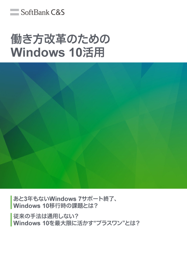 働き方改革のための Windows 10活用