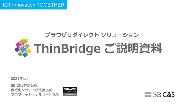 ThinBridge ご説明資料