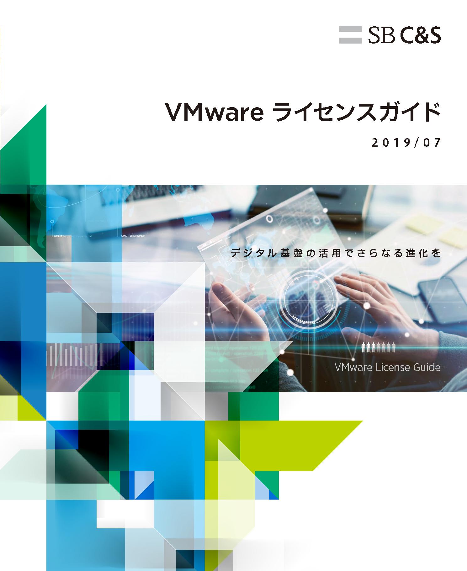 VMware ライセンスガイド 2019年7月版