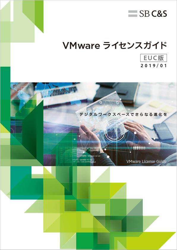 VMware ライセンスガイド EUC 版