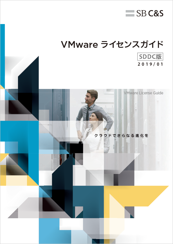 VMware ライセンスガイド SDDC 版