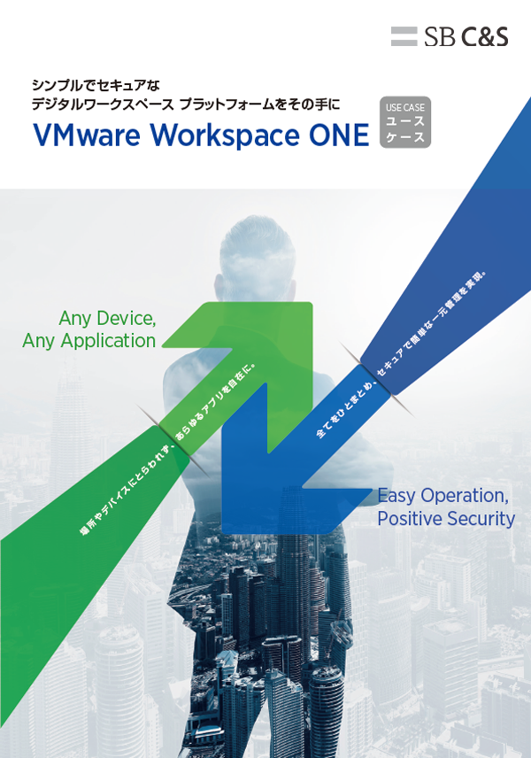 VMware Workspace ONE カタログ 2018年版